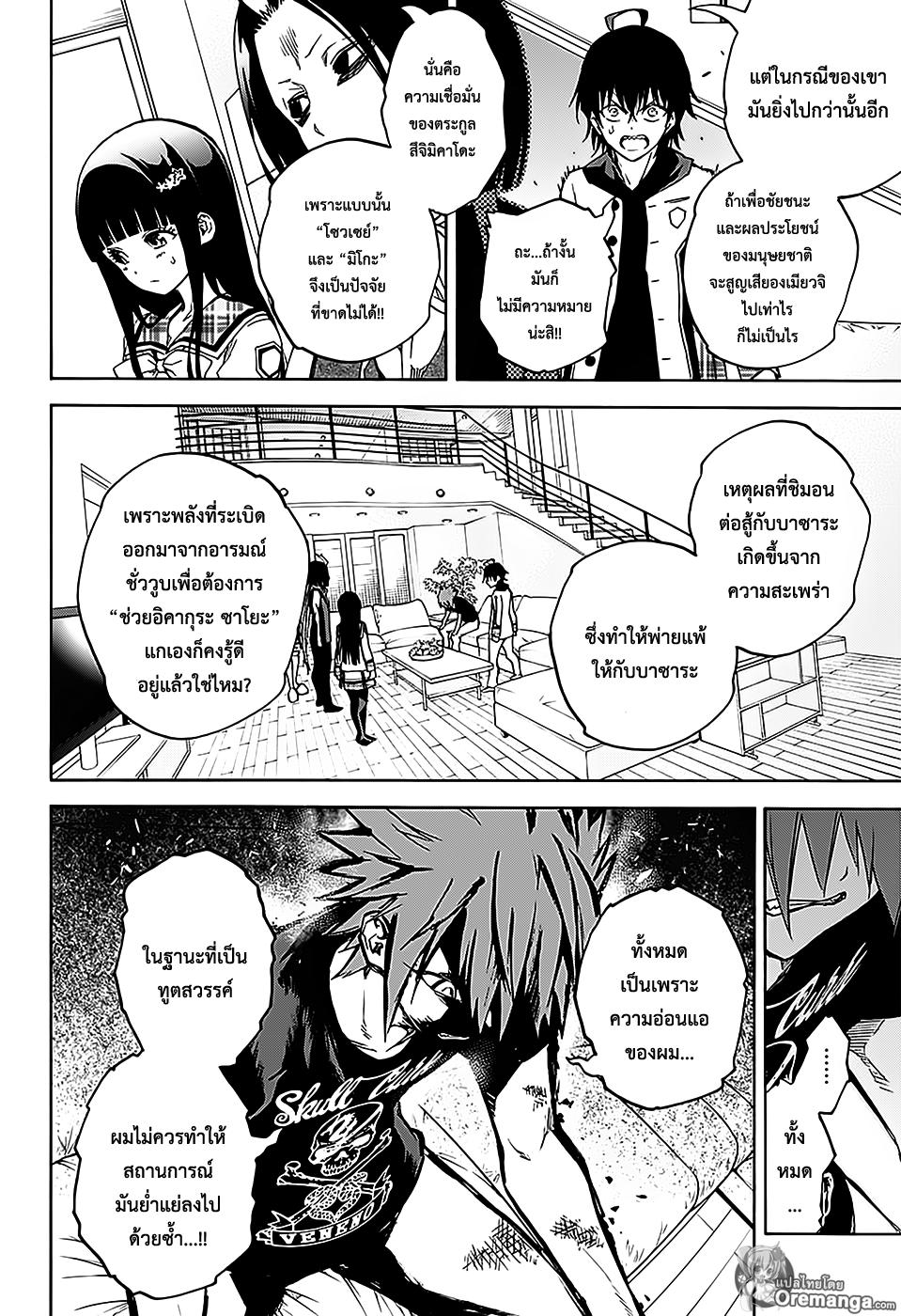 อ่านการ์ตูน Sousei no Onmyouji ตอนที่ 25 หน้าที่ 10