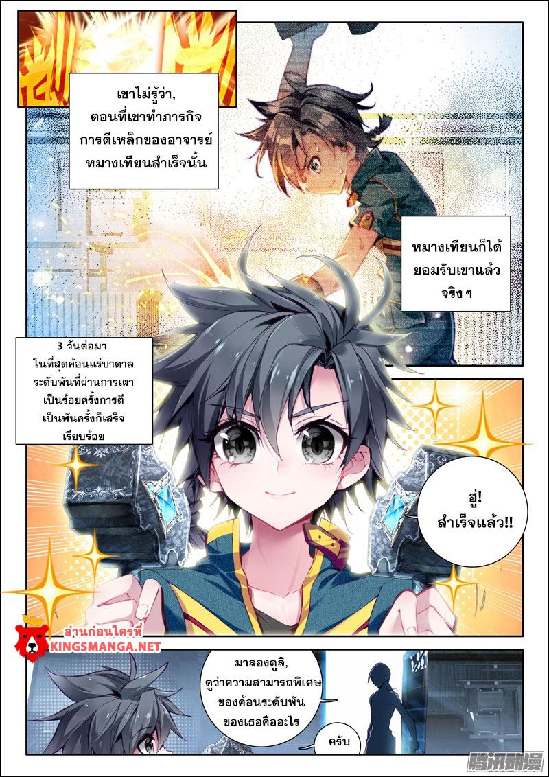 อ่านการ์ตูน Douluo Dalu 3 The Legends of The Dragon Kings 16 ภาพที่ 8