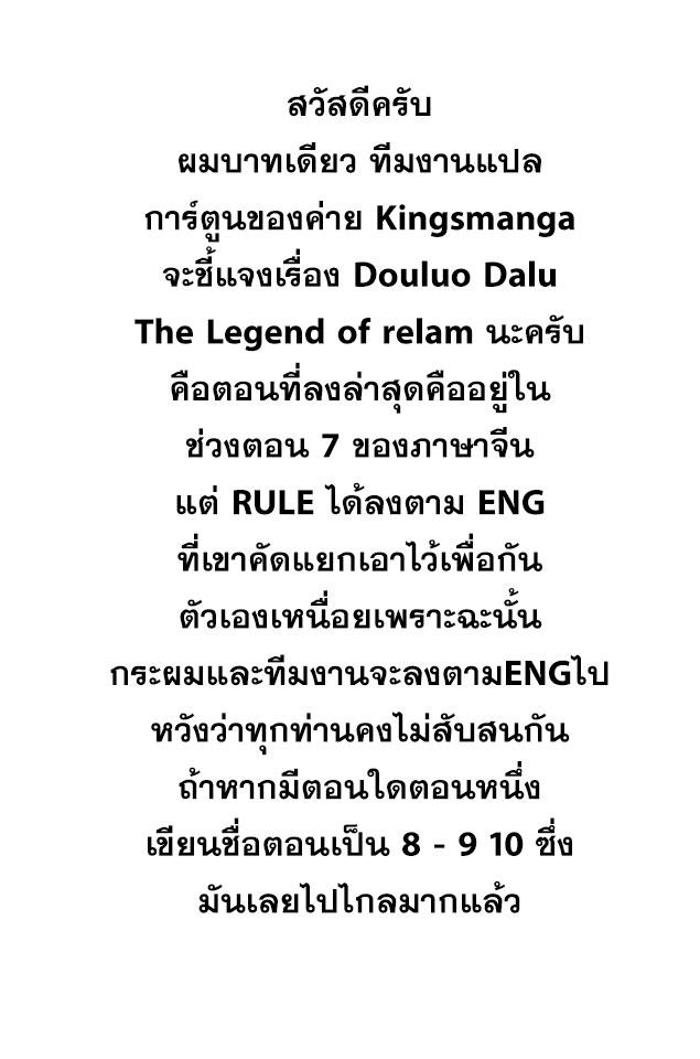 อ่านการ์ตูน Douluo Dalu – Legend of The Gods' Realm 18.1 ภาพที่ 9