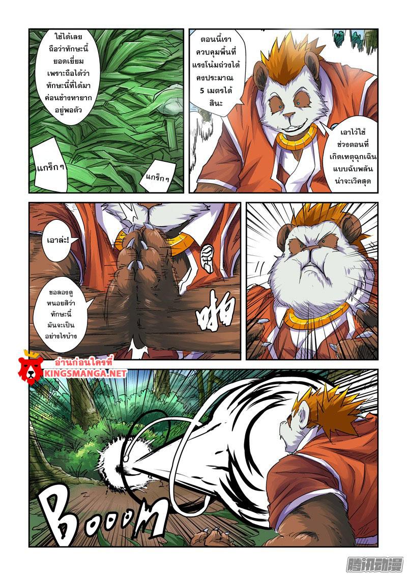 อ่านการ์ตูน Tales of Demons and Gods 97.2 ภาพที่ 2