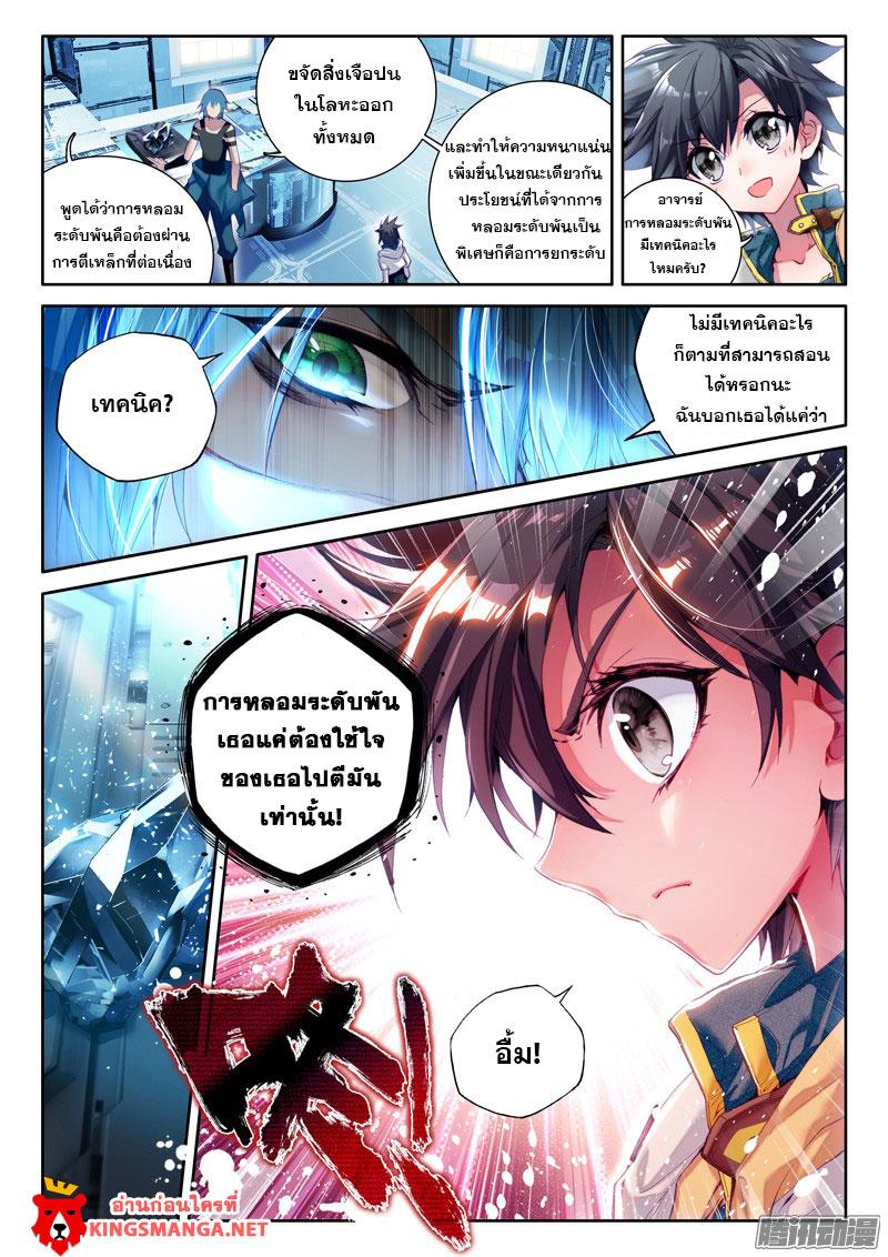 อ่านการ์ตูน Douluo Dalu 3 The Legends of The Dragon Kings 14 ภาพที่ 16