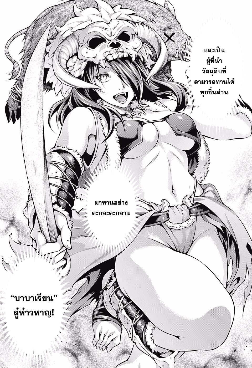 Shokugeki no Soma 220 TH