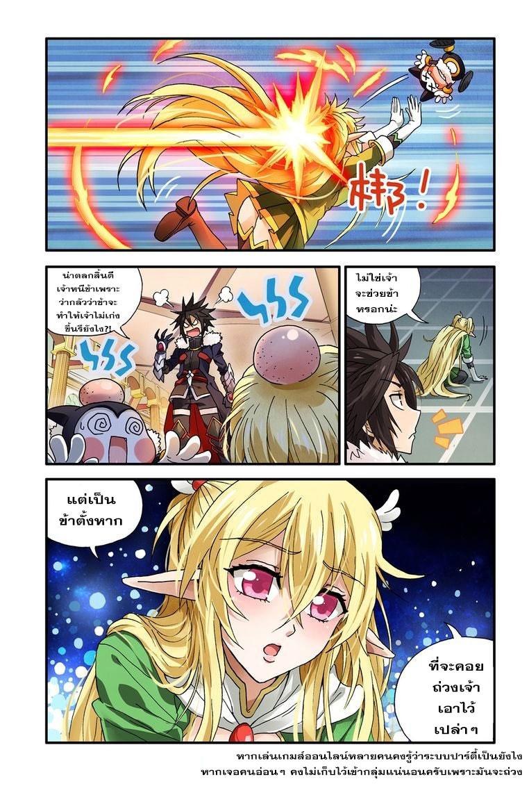 อ่านการ์ตูน Demon King's Counterattack! 3 ภาพที่ 17