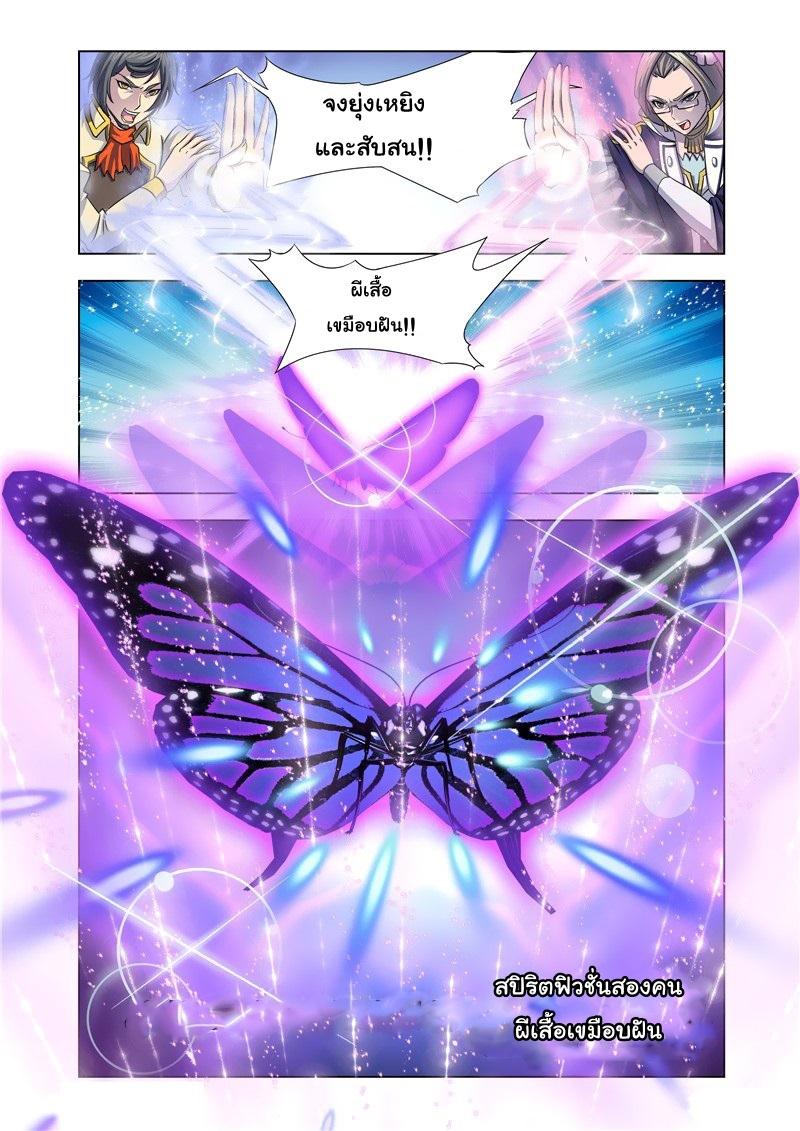 อ่านการ์ตูน Douluo Dalu 122 ภาพที่ 15