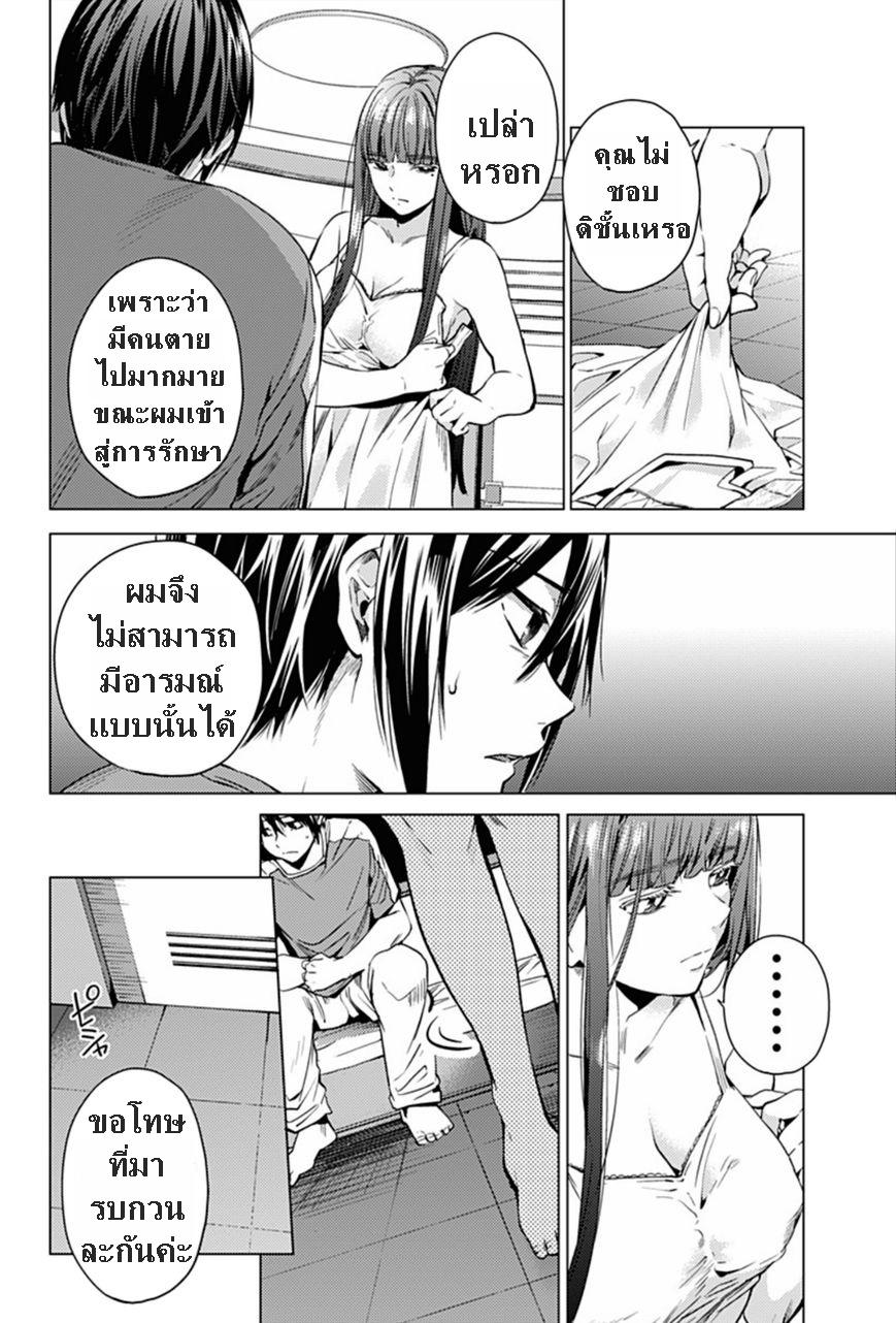 อ่านการ์ตูน World's End Harem 3 [18+] ภาพที่ 4