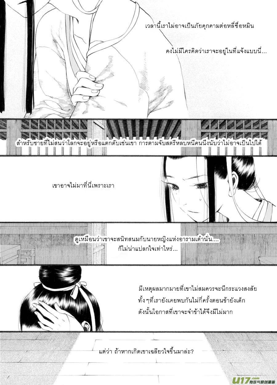 อ่านการ์ตูน Chang Ge Xing 27 ภาพที่ 20