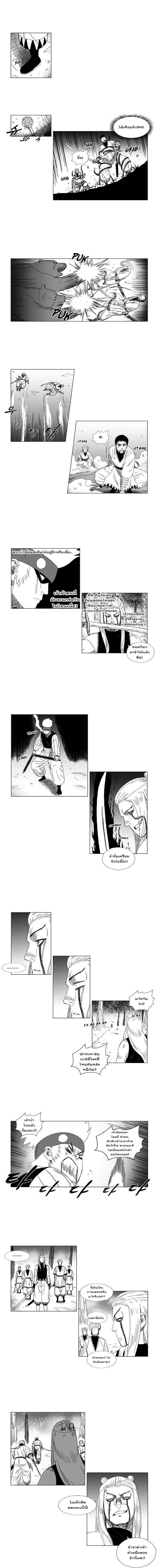 อ่านการ์ตูน Red Storm 33 ภาพที่ 5