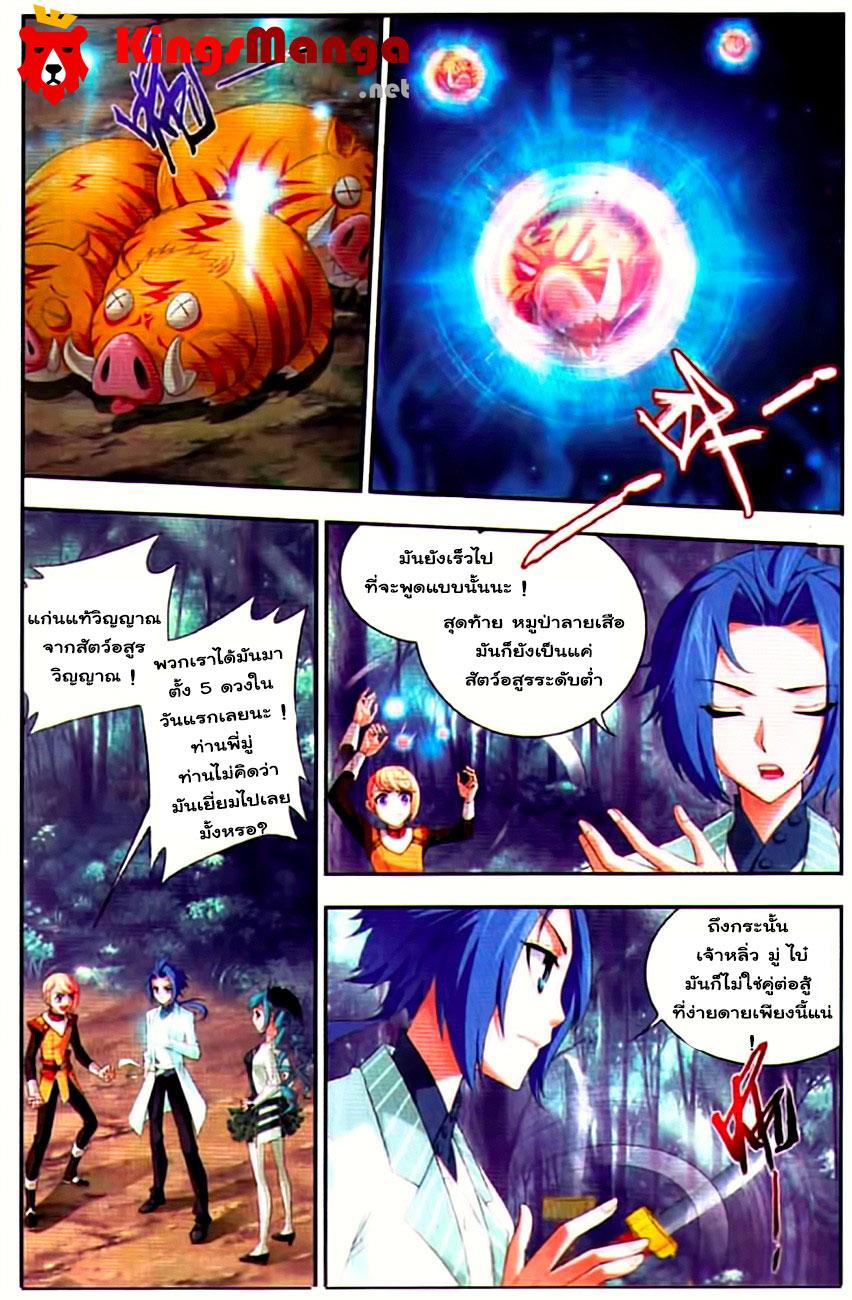 อ่านการ์ตูน Da Zhu Zai 10 ภาพที่ 7