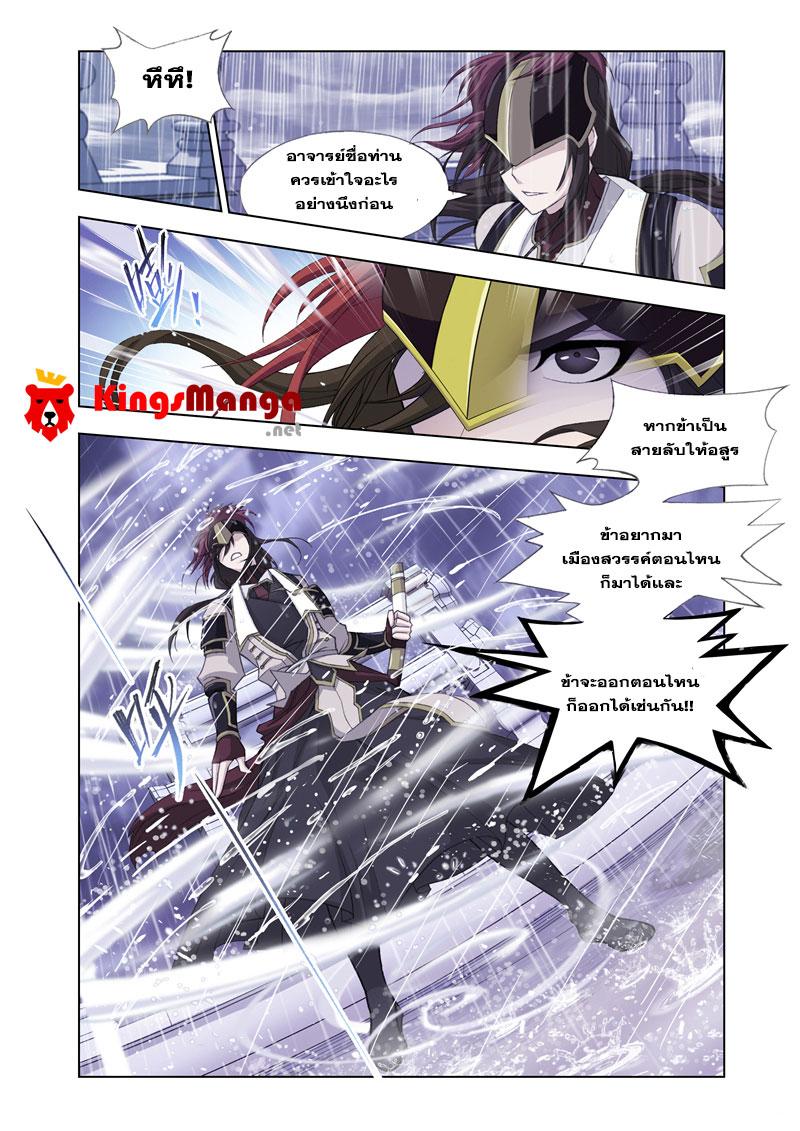 อ่านการ์ตูน Kuang shen 18 ภาพที่ 22