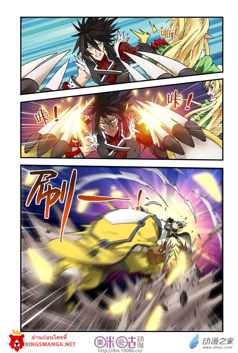 อ่านการ์ตูน Demon King's Counterattack! 6 ภาพที่ 5