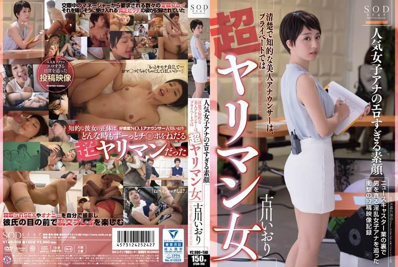 STAR-708 - 古川いおり - 人気女子アナのエロすぎる素顔 清楚で知的な美人アナウンサーは、プライベートでは超ヤリマン女