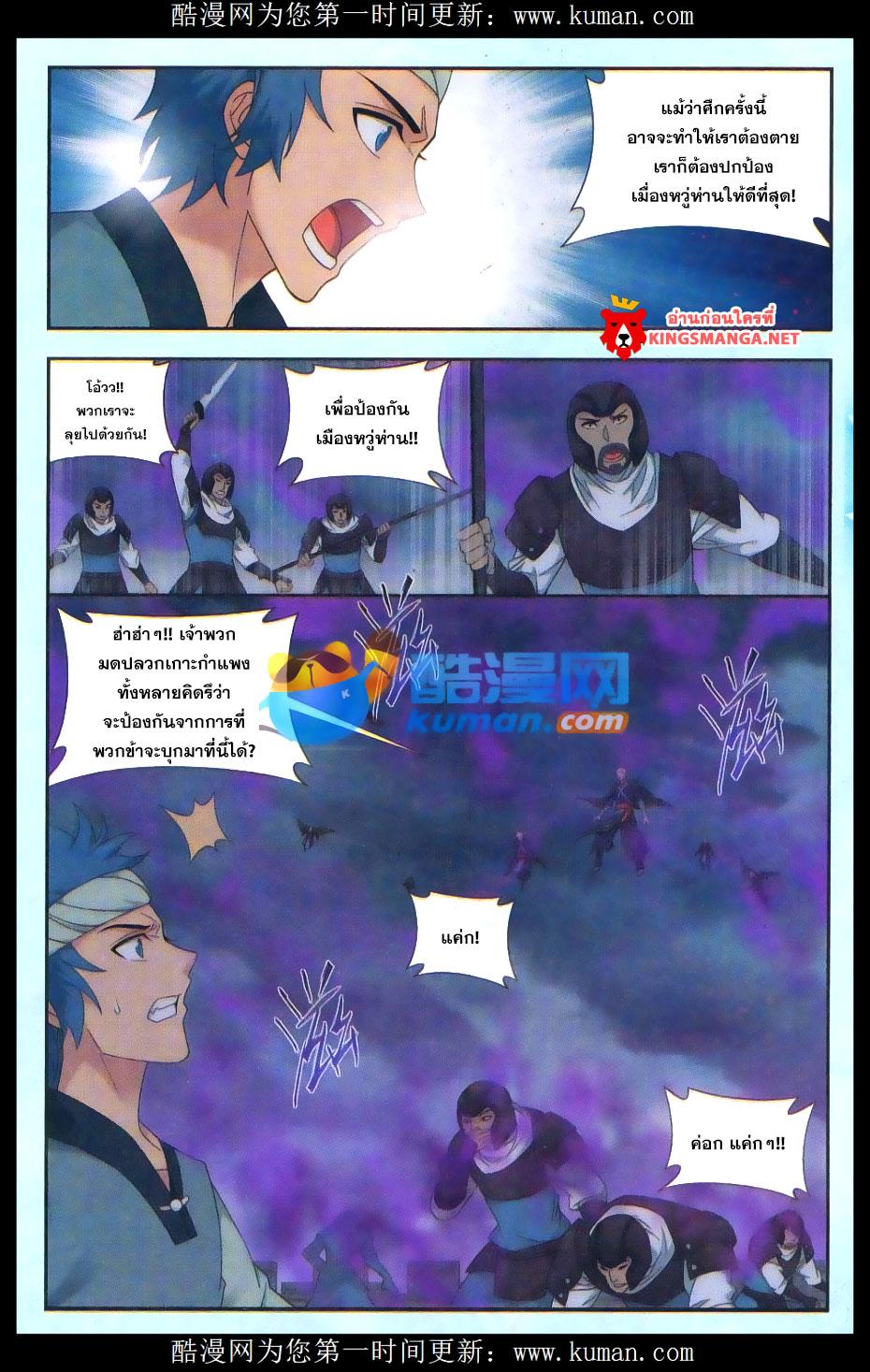 อ่านการ์ตูน Doupo Cangqiong 174 ภาพที่ 21