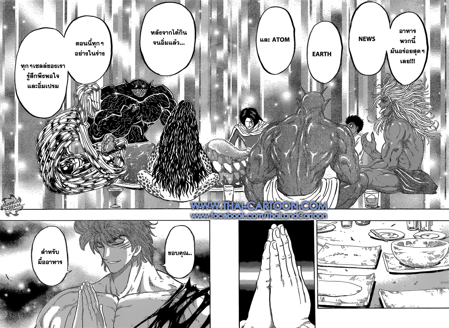 อ่านการ์ตูน Toriko ตอนที่ 361 หน้าที่ 14