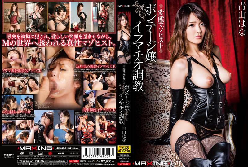 MXGS-912 - Aoyama Hana - A Perverted Masochist Deep Throat Breaking In With A Bondage Addicted Girl Hana Aoyama