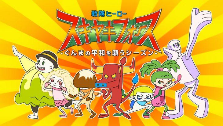 Sentai Heroes Sukiyaki Force: Gunma no Heiwa o Negau Season