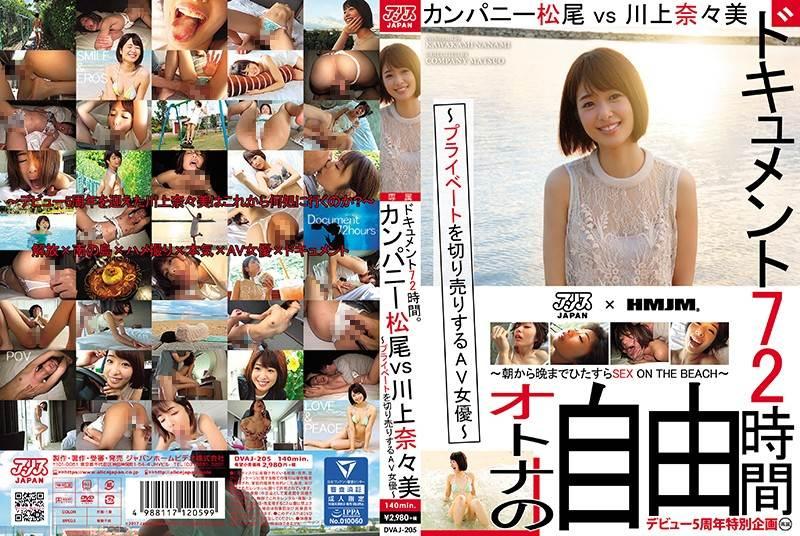 DVAJ-205 - Kawakami Nanami - A 72 Hour Documentary AV Actresses Reveal Their Private Lives Company MatsuO Vs Nanami Kawakami