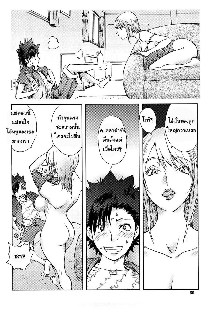 อ่าน แม่เลี้ยงมะกัน แปลไทย - 12