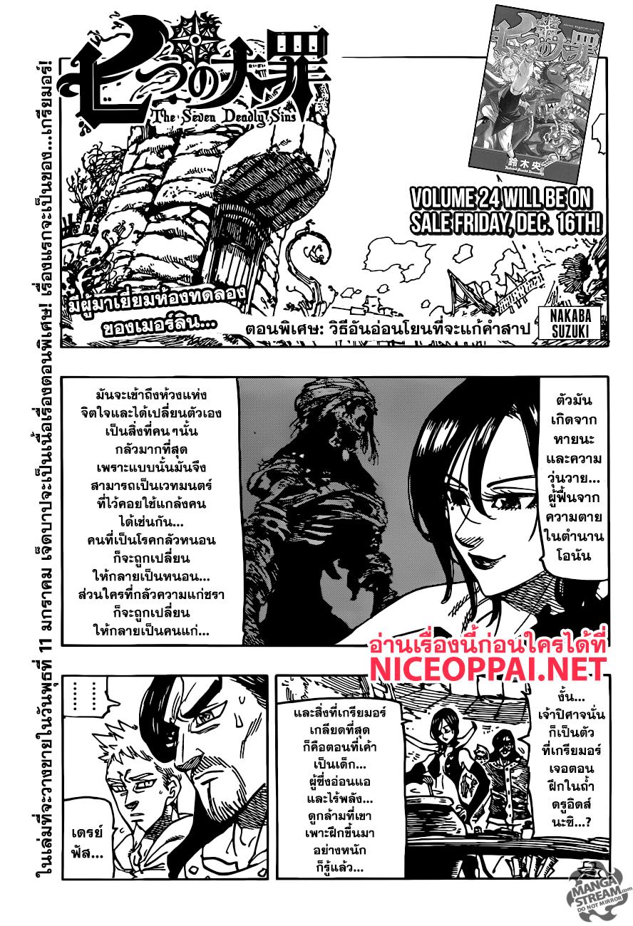 อ่านการ์ตูน Nanatsu No Taizai ตอนที่ 201.1 หน้าที่ 2