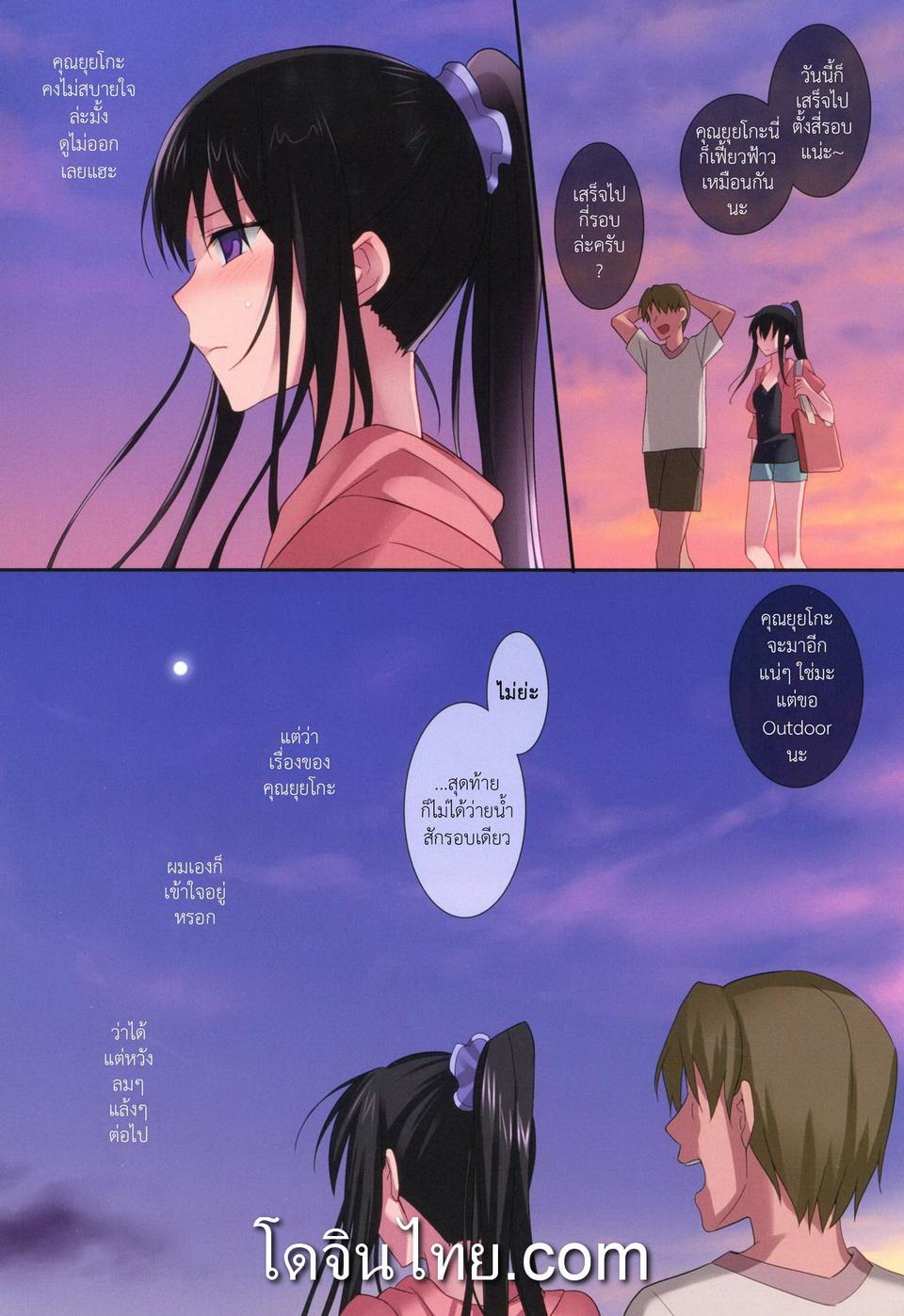 อ่าน ใครไม่เห็น แปลไทย - 11