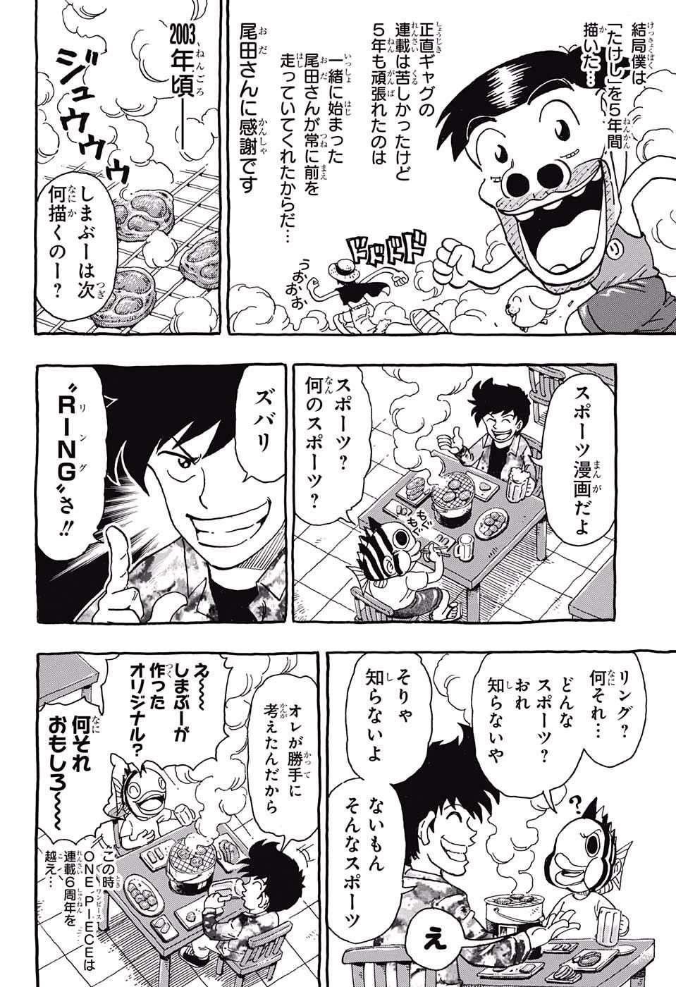 One Piece Manga 2017 UTXrOqGo