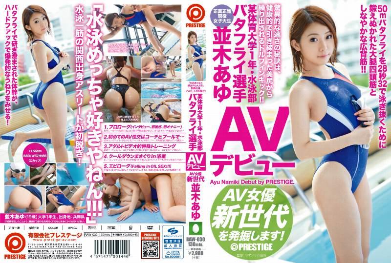RAW-030 - 並木あゆ - 某体育大学1年 水泳部 バタフライ選手 並木あゆ AVデビュー AV女優新世代を発掘します