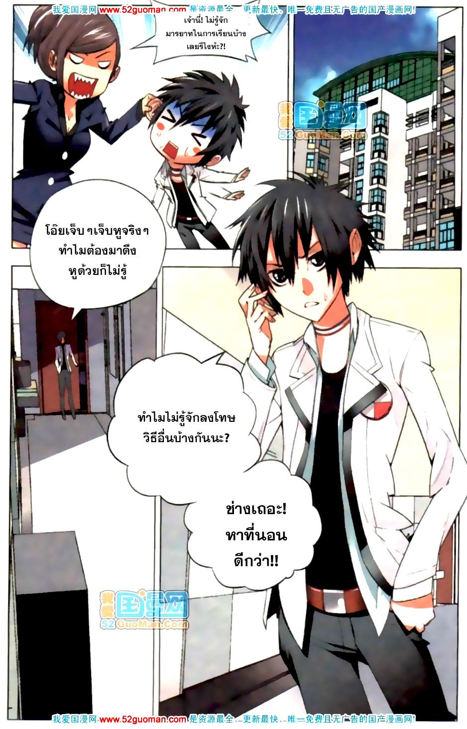 อ่านการ์ตูน jiujiubashiyi 1 ภาพที่ 3