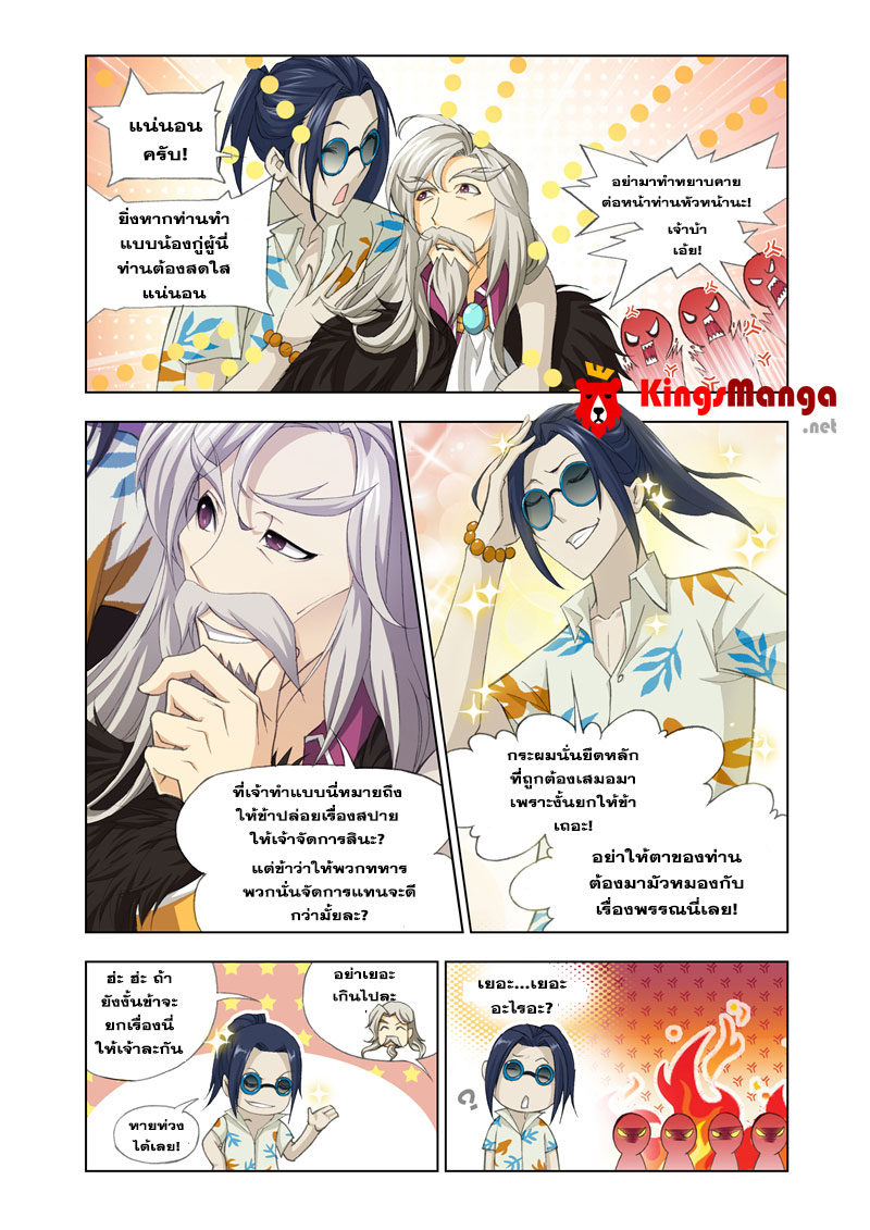 อ่านการ์ตูน Kuang shen 18 ภาพที่ 10