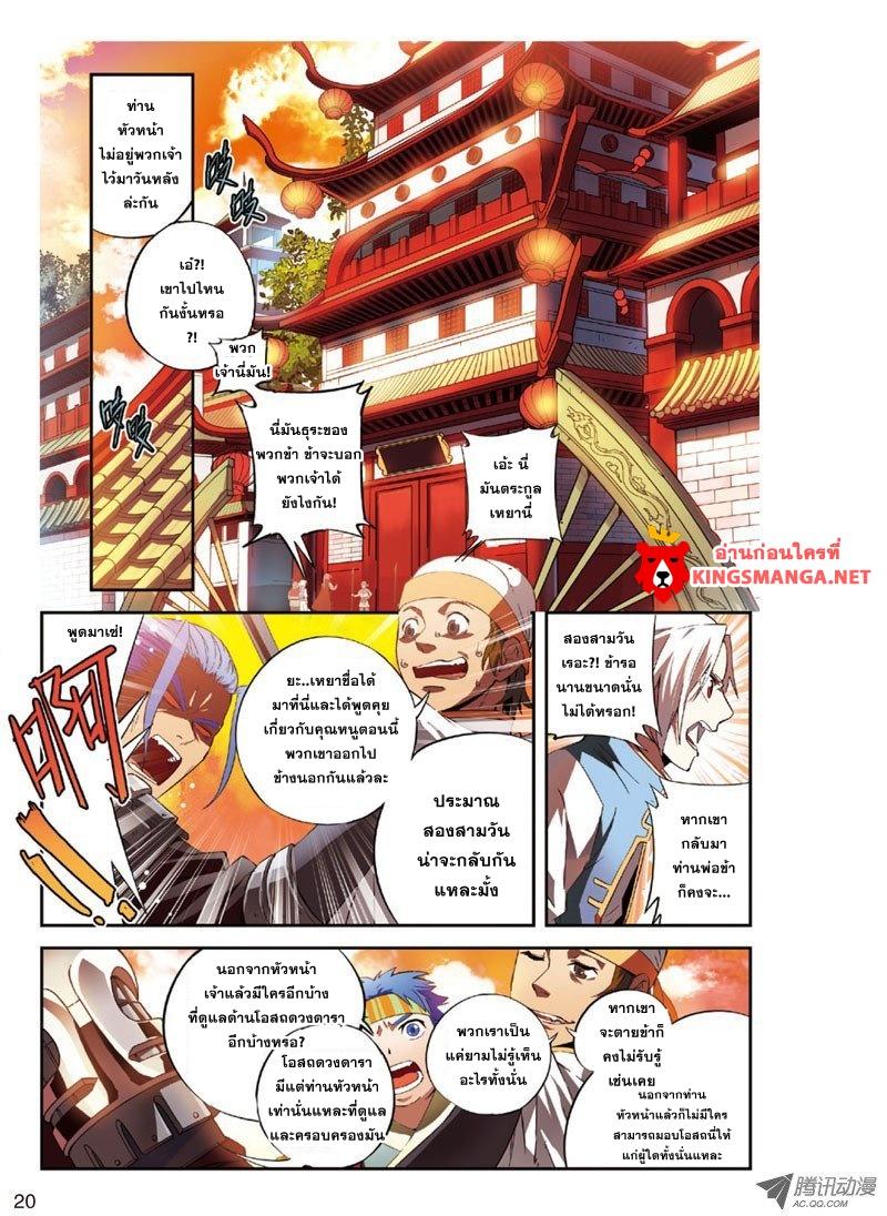อ่านการ์ตูน Doupo Cangqiong Yaolao 1 ภาพที่ 16