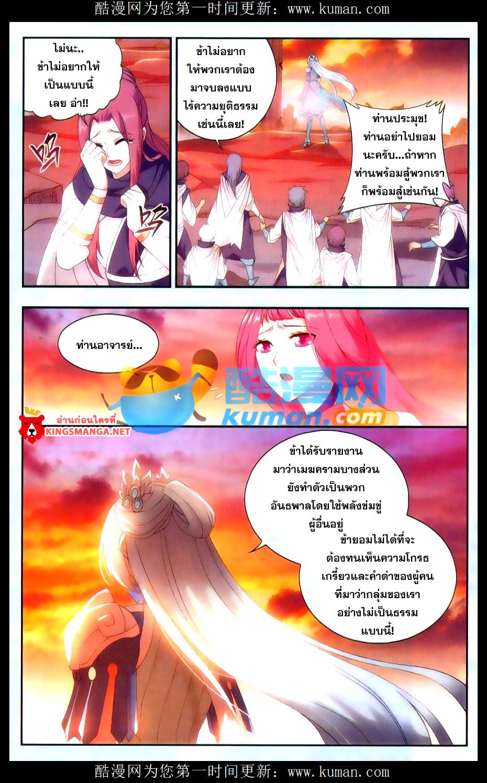 อ่านการ์ตูน Doupo Cangqiong 172 ภาพที่ 3