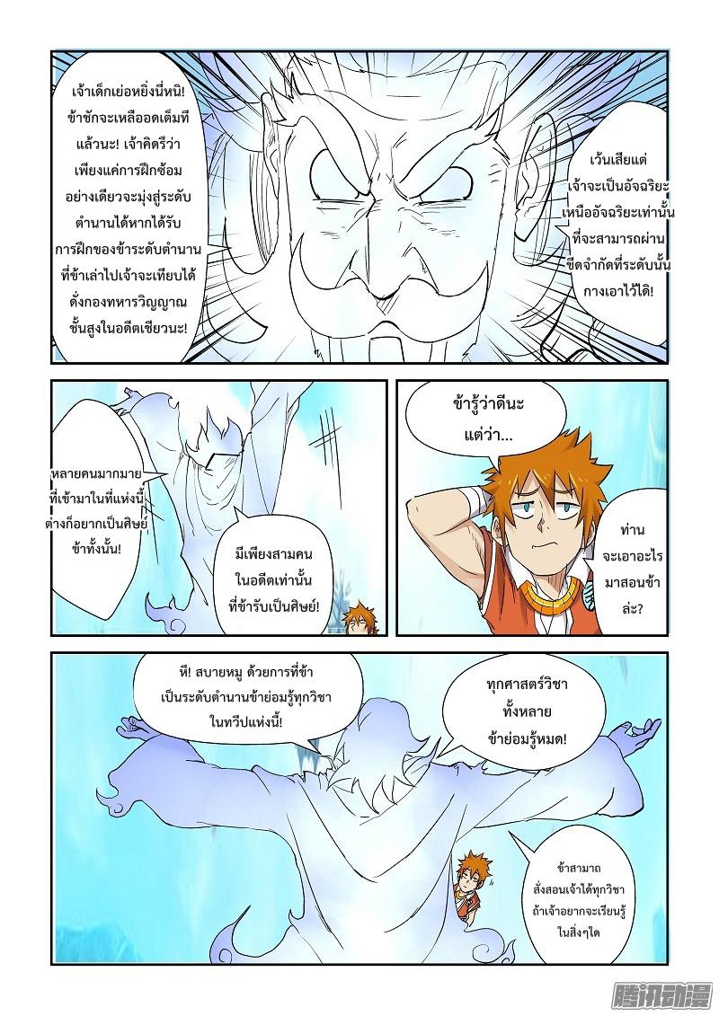 อ่านการ์ตูน Tales of Demons and Gods 111 Part 2 ภาพที่ 6