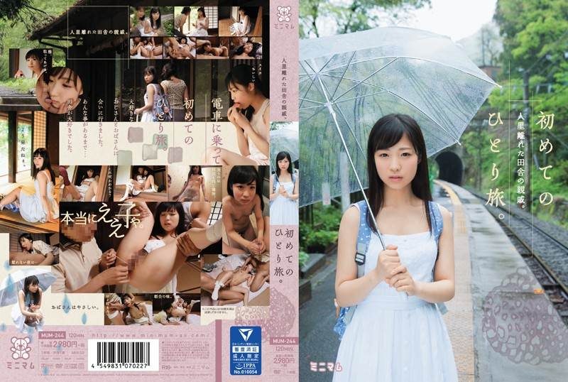 MUM-244 - Eikawa Noa - My First Trip Alone. A Relative Who Lives In The Middle Of Nowhere.