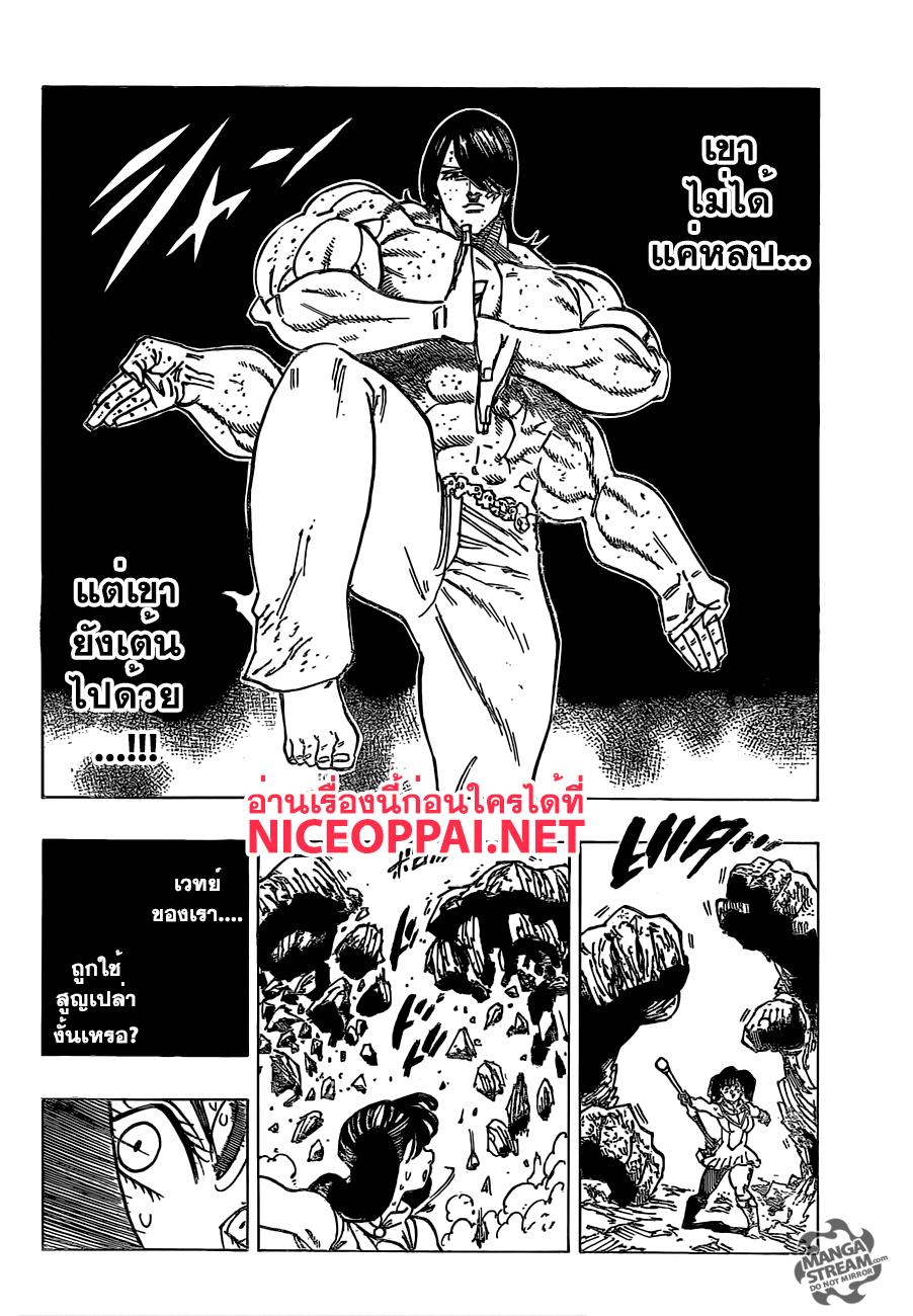 อ่านการ์ตูน Nanatsu No Taizai ตอนที่ 199 หน้าที่ 14
