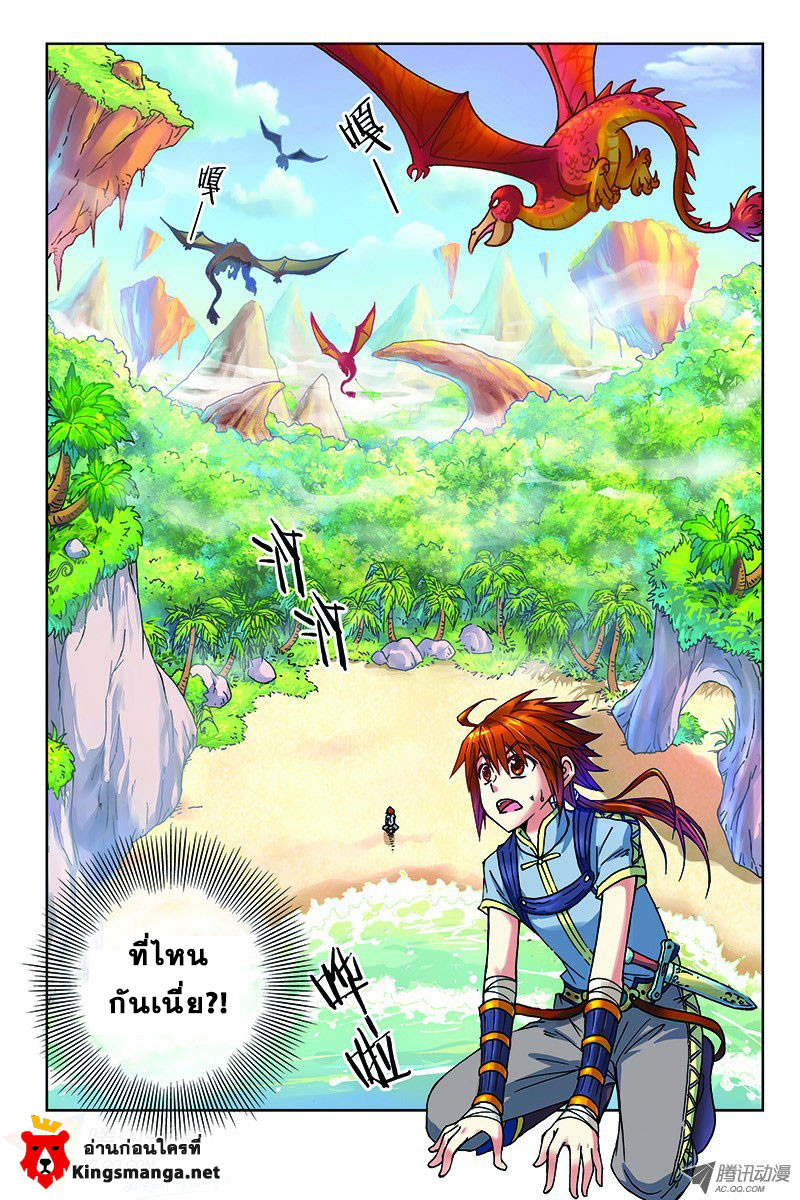 อ่านการ์ตูน World of Immortals 1 ภาพที่ 5