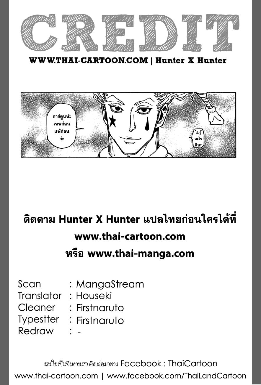อ่านการ์ตูน Hunter X Hunter ตอนที่ 352 หน้าที่ 20