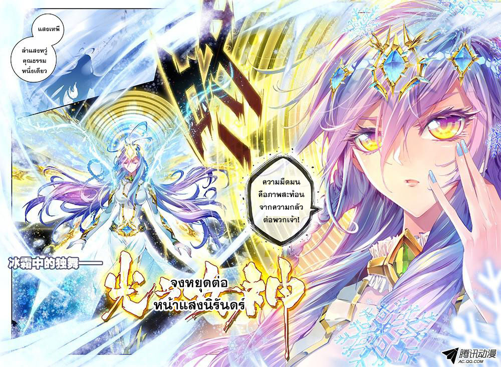 อ่านการ์ตูน Douluo Dalu – Legend of The Gods' Realm 19(1) ภาพที่ 12