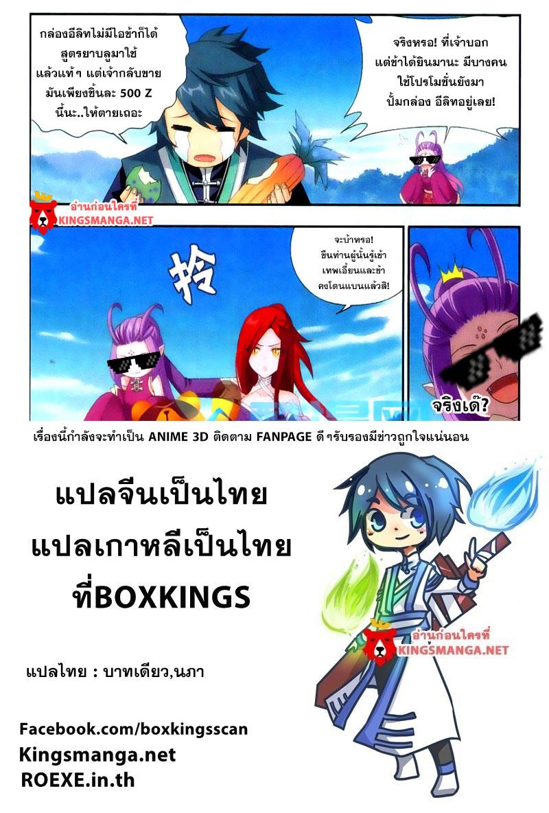 อ่านการ์ตูน Doupo Cangqiong 172 ภาพที่ 25