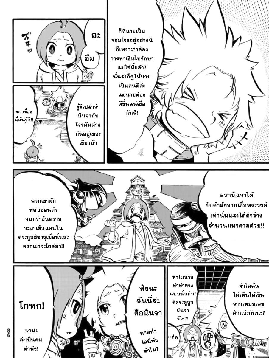 อ่านการ์ตูน Shinobi no ban 2 ภาพที่ 15