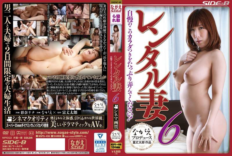 NSPS-496 - Ayana Rina - Rental Wives 6 Check Out This Hot Body And Enjoy It!