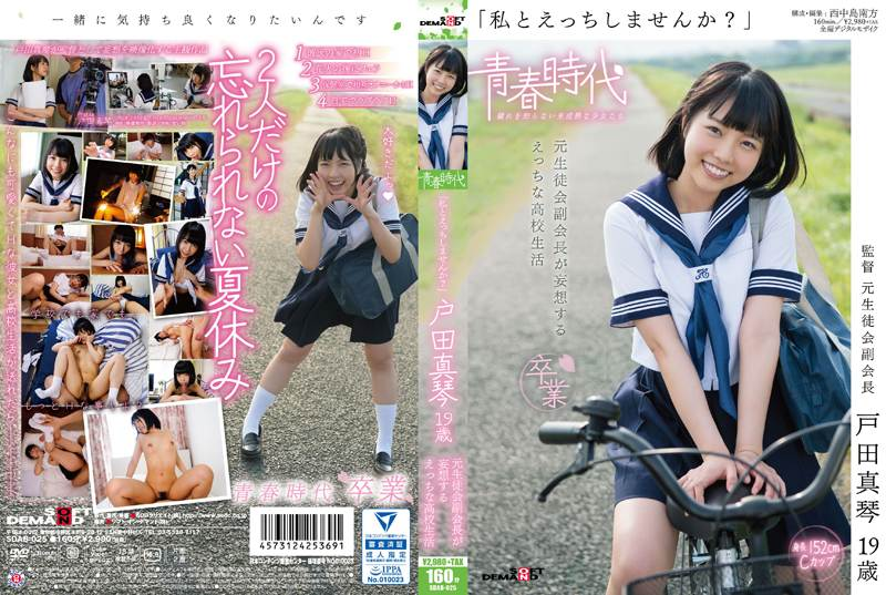 """SDAB-025 - Toda Makoto - """"Would You Like To Fuck Me?"""" Makoto Toda, Age 19, A Former Student Council Vice President Daydream Sexual School Life"""