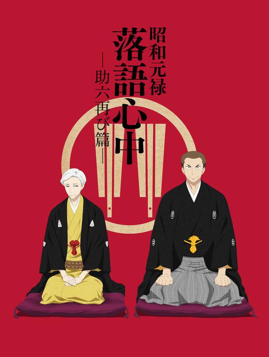 Shouwa Genroku RakugoShinjuu: Sukeroku Futatabi-hen