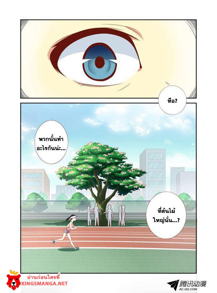 อ่านการ์ตูน Yaoguai Mingdan [Monster List] 19 ภาพที่ 6