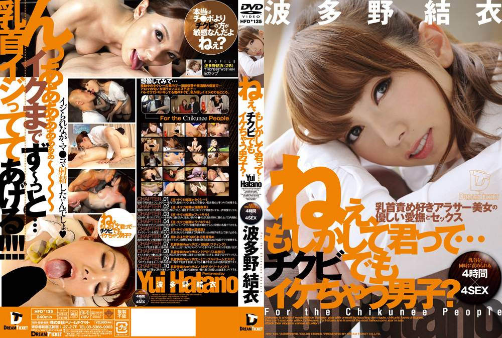 HFD-135 - Hatano Yui - Hey, Could You Be... A Guy Who Gets Off From Nipple Play? 4 Hours Yui Hatano