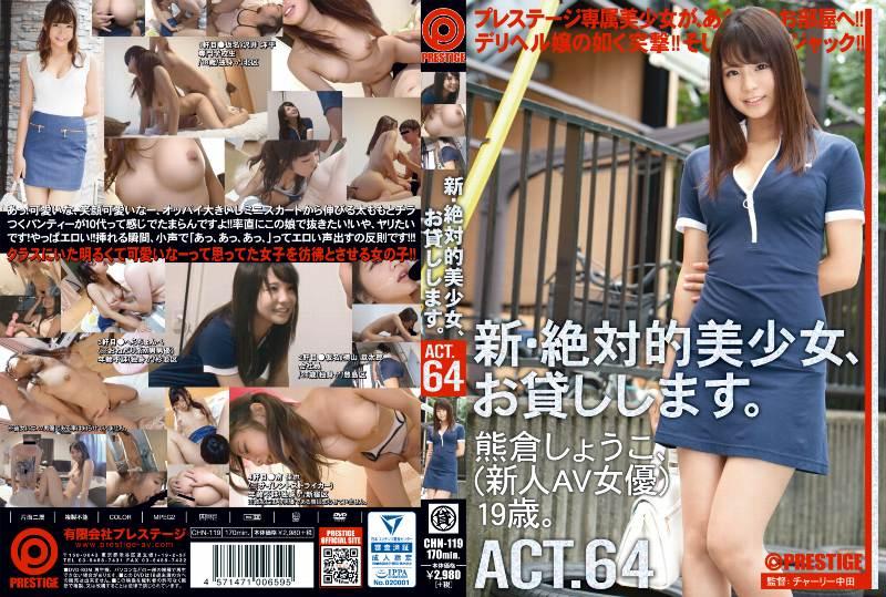 CHN-119 - Kumakura Shouko - Renting New Beautiful Women. Act. 64 Shoko Kumakura