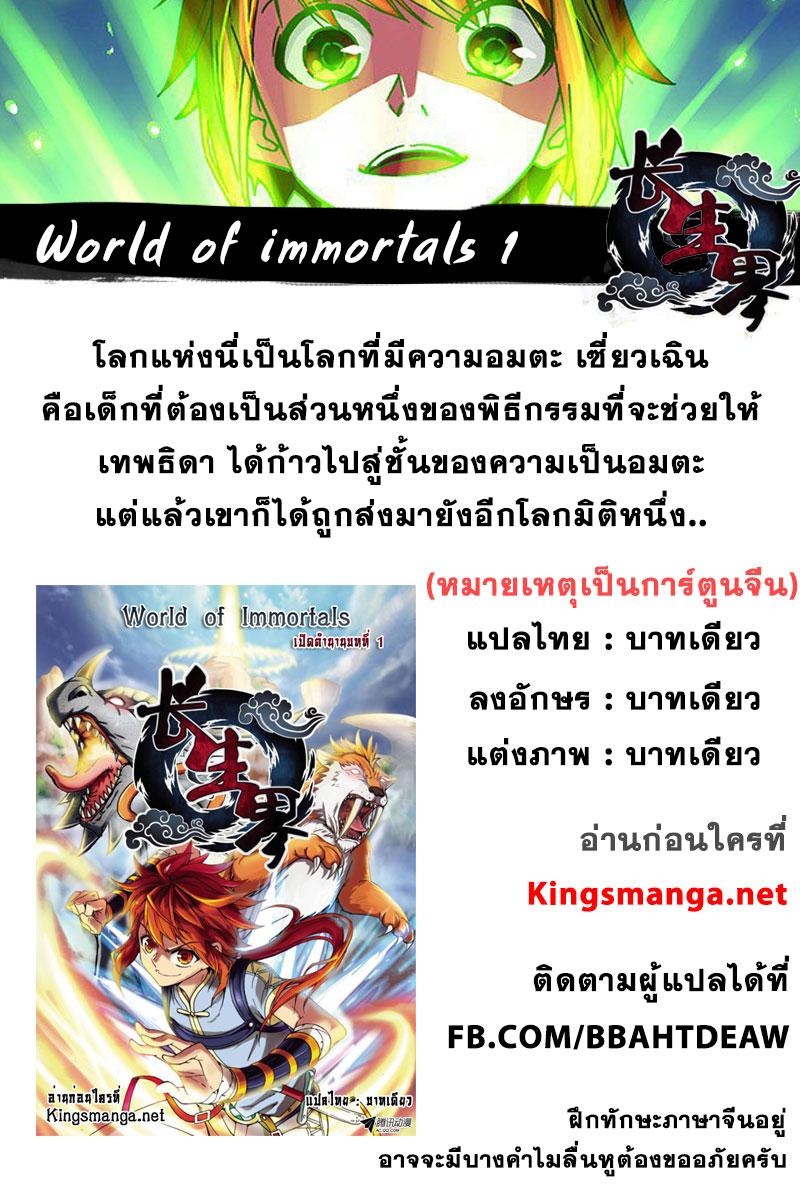 อ่านการ์ตูน World of Immortals 1 ภาพที่ 25