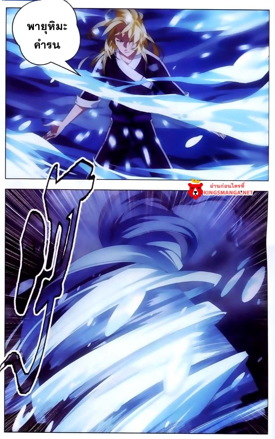 อ่านการ์ตูน The Magic Chef of Ice and Fire 8 ภาพที่ 16