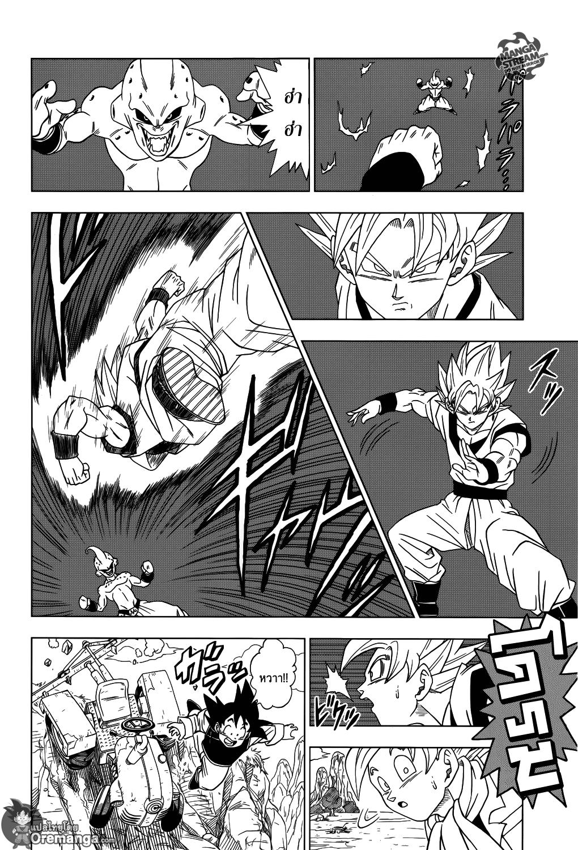 อ่านการ์ตูน Dragonball Super ตอนที่ 1 หน้าที่ 7