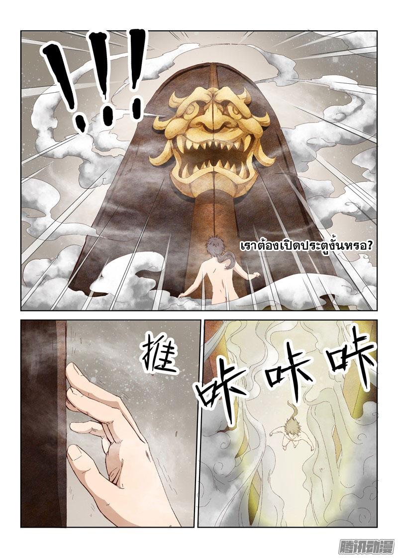 อ่านการ์ตูน Star Martial God Technique 2 ภาพที่ 7