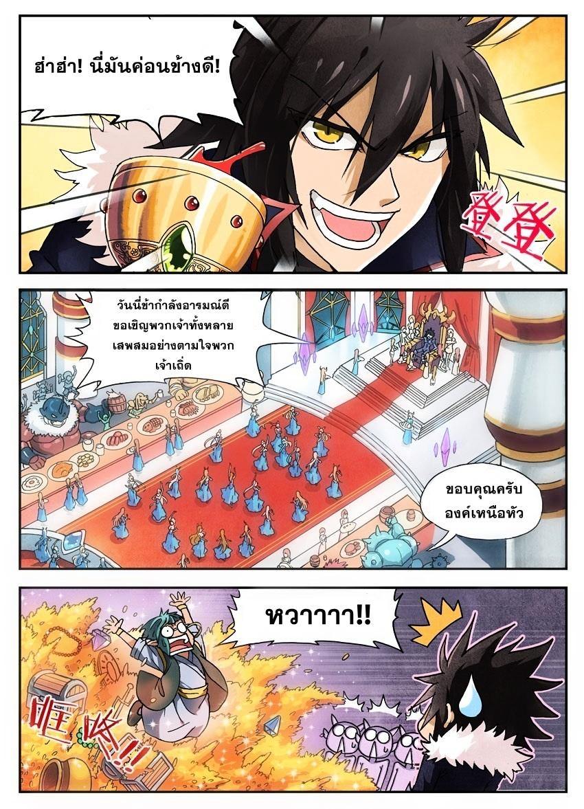 อ่านการ์ตูน Demon King's Counterattack! 1 ภาพที่ 4