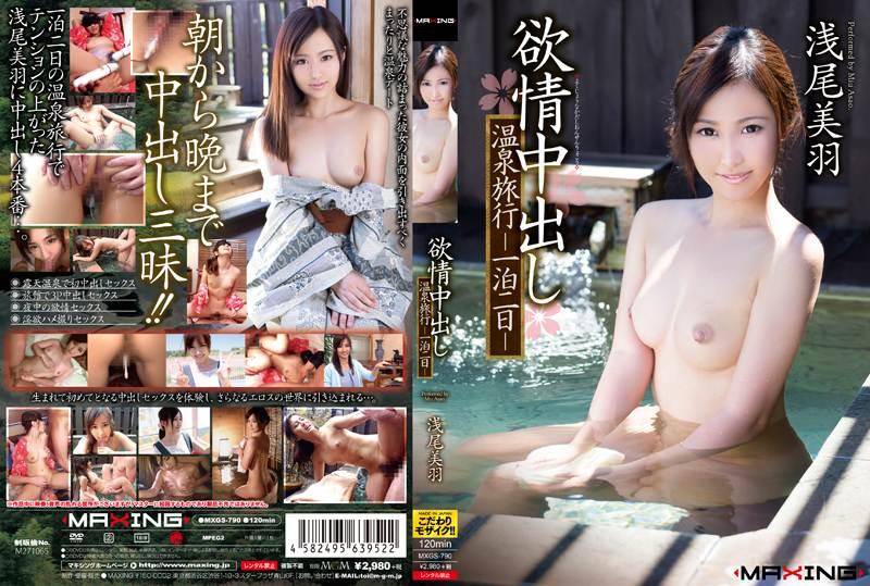 MXGS-790 - Asao Miu - Overnight Passionate Creampie Hot Spring Vacation Miu Asao