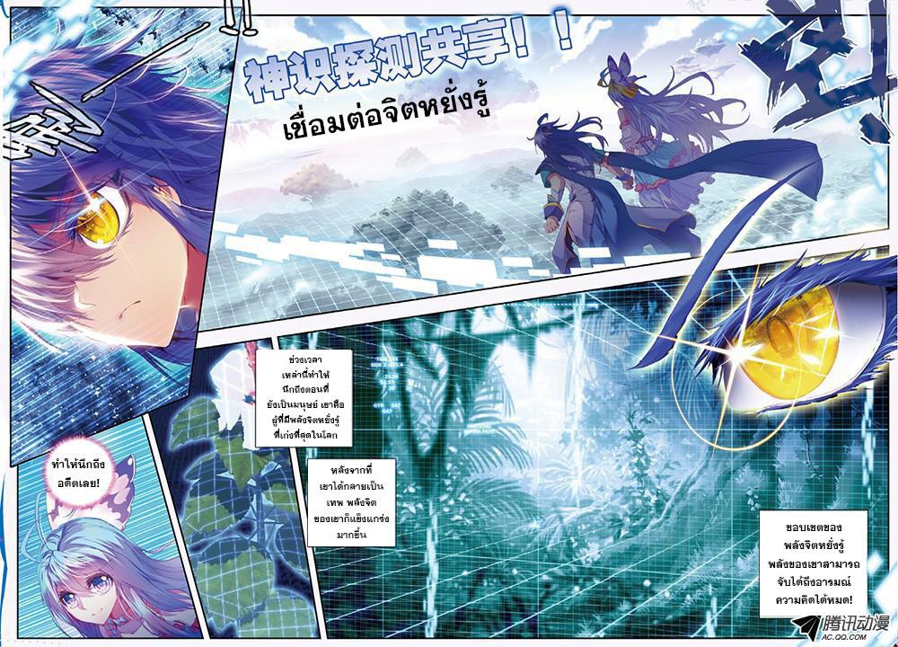 อ่านการ์ตูน Douluo Dalu – Legend of The Gods' Realm 20(11) ภาพที่ 11